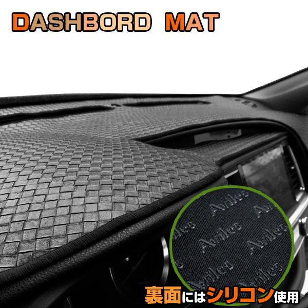 ステップワゴン RP系(RP1/RP2/RP3) ダッシュマット<革調/編み込み風>裏面:滑り止めシリコン仕様 スパーダ RP3/RP4/RP5にも適合