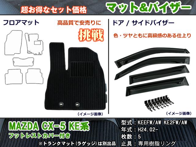 【高品質で安売りに挑戦】 CX-5 CX5 KEEFW AW、KE2FW AWフロアマット&ドアバイザーセット(年式:H24.02-)(※フットレストカバー付き)カーマット フロア マット 当日発送可能