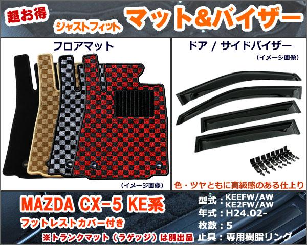 [フロアマット&ドアバイザーセット]MAZDA CX-5 KE系(KEEFW/AW、KE2FW/AW)(H24.02-)(※フットレストカバー付き)