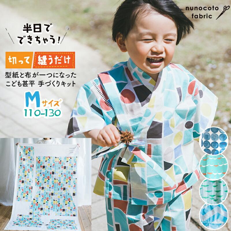 ヌノコト パターンファブリック 甚平 Mサイズ(110-130サイズ) キッズ 子供