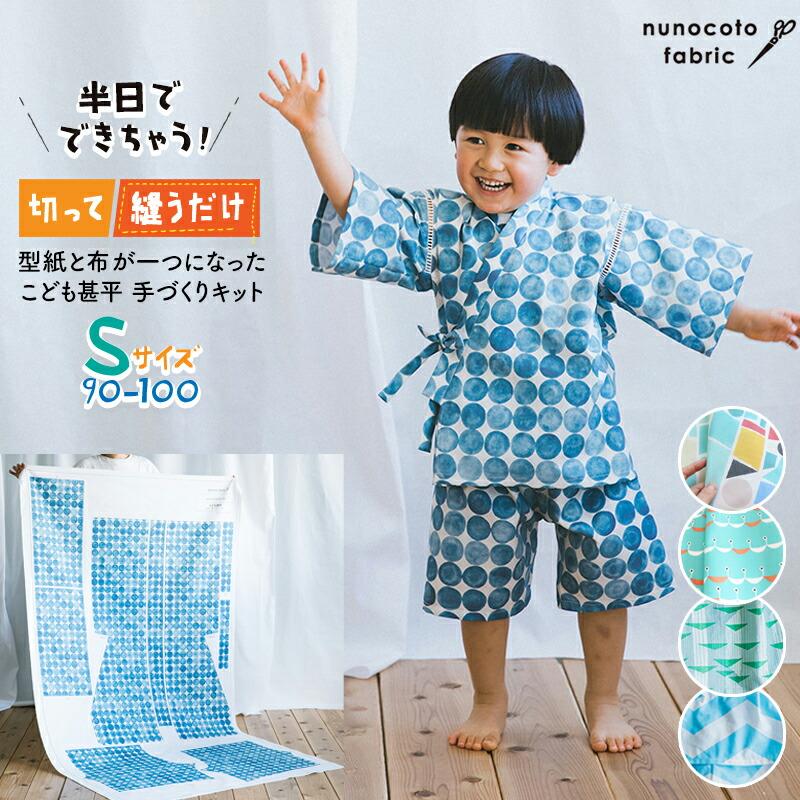 ヌノコト パターンファブリック 甚平 Sサイズ(90-100サイズ)  キッズ 子供