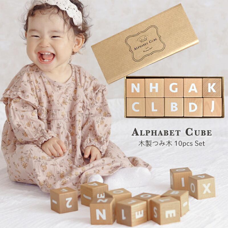 アルファベット 10ピースセット