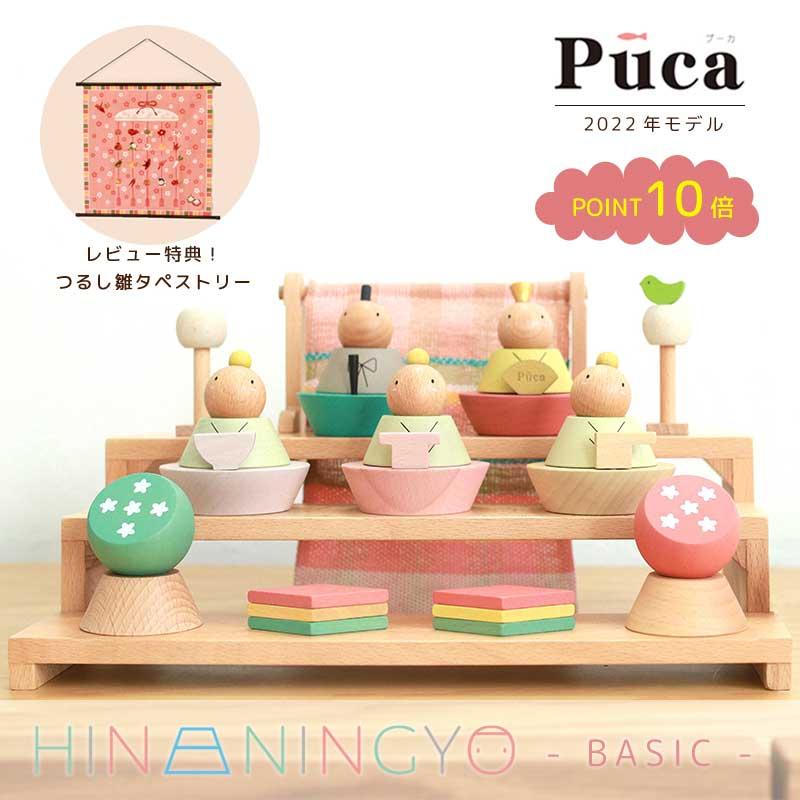 選べる3種類の飾り方が特徴 プーカ コンパクト 雛人形 おしゃれ ひな人形 三段飾り PUCA 木製 ひな祭り お雛様 三人官女 ひなにんぎょう お内裏様 2021年モデル レビューを書いてプレゼント 日本未発売 プーカのひなにんぎょう 桃の節句 BASIC puca プーカのひな人形 日本正規代理店品