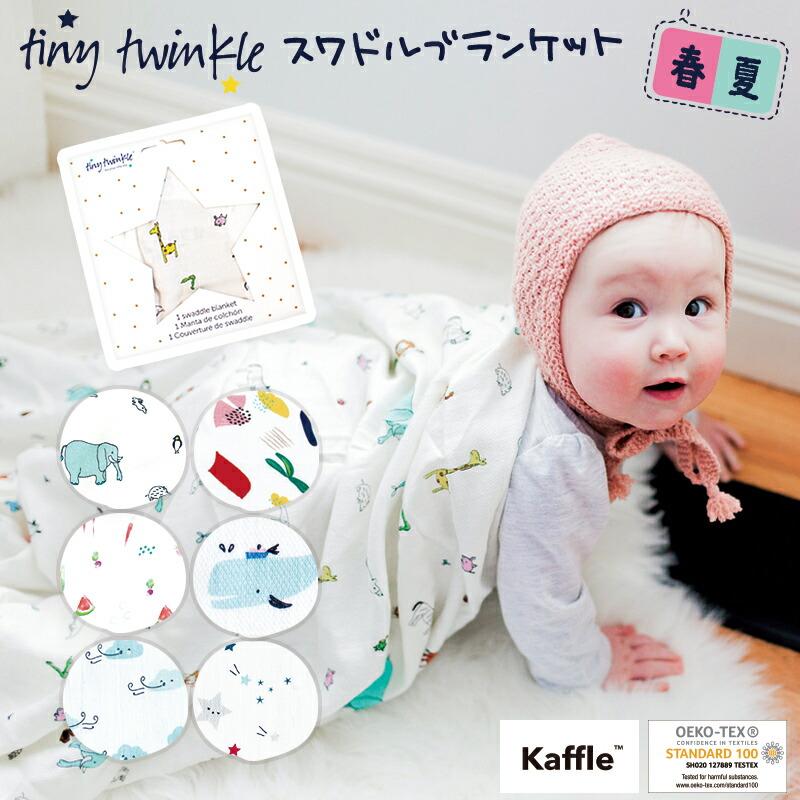 Tiny Twinkle タイニートゥインクル スワドル おくるみ 夏用
