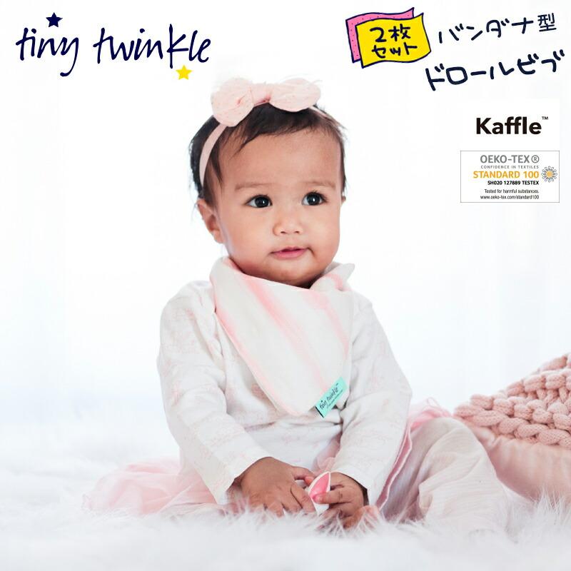 Tiny Twinkle タイニートゥインクル ドロールビブ 2柄セット