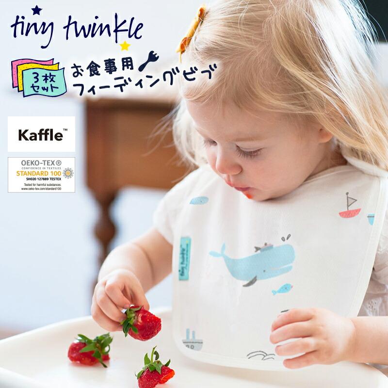 Tiny Twinkle タイニートゥインクル フィーディングビブ 3枚セット