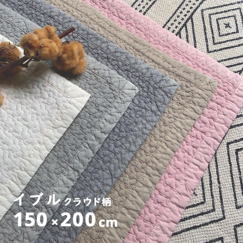 イブル クラウド 150×200cm