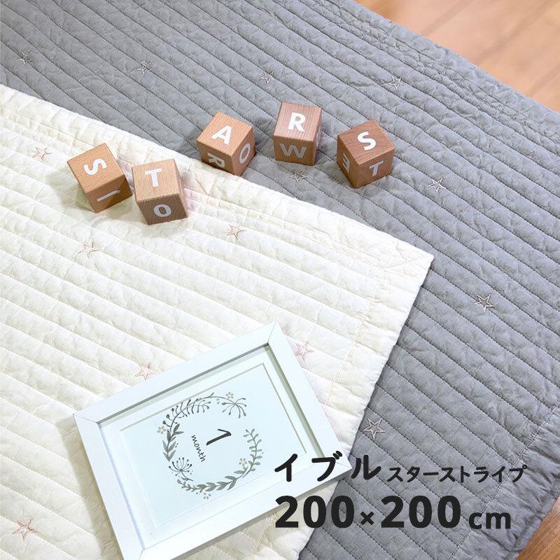 イブル スター 200×200cm