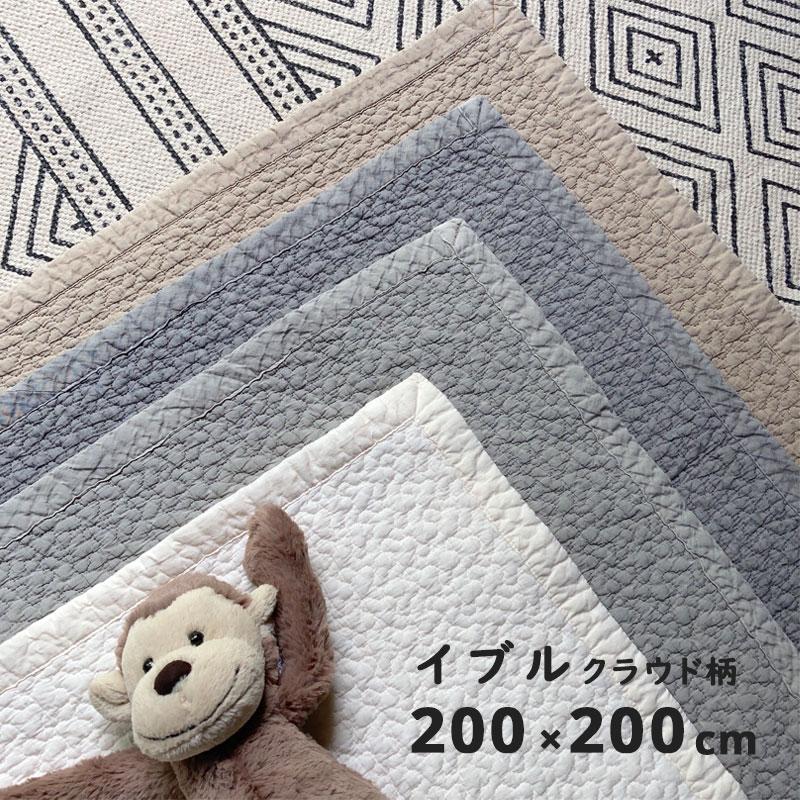 イブル クラウド 200×200cm