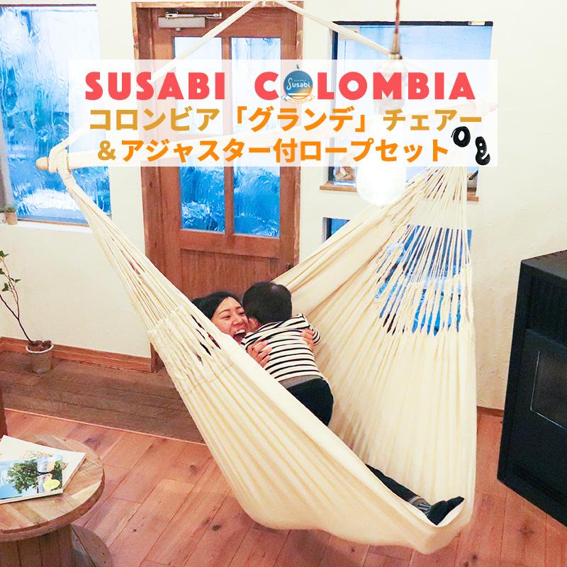 ハンモックチェア 特大 グランデ Susabi (すさび) + アジャスター付き3mロープ 吊り チェアハンモック ハンモック 室内 吊り