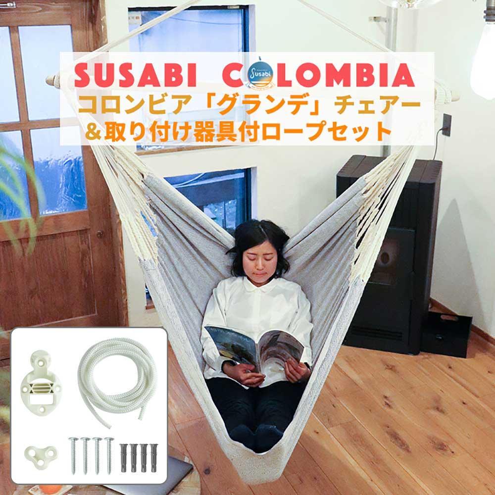 ハンモックチェア 特大 グランデ Susabi (すさび) + 取付器具・アジャスター付き3mロープ ハンモック 室内 吊り