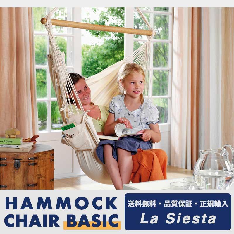 La Siesta (ラシエスタ) ハンモックチェアーベーシック M :座面の幅 約105cm