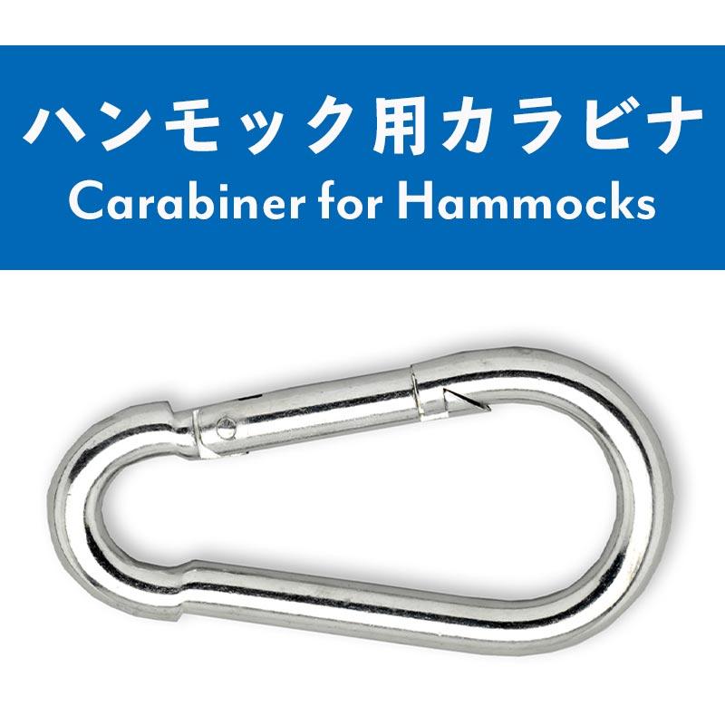 ハンモック・ハンモックチェア用 カラビナ