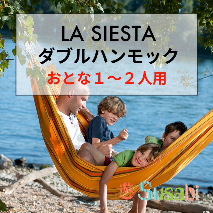 La Siesta(ラシエスタ) ハンモック 1~2人用 ダブルサイズ 屋外 室内 吊り