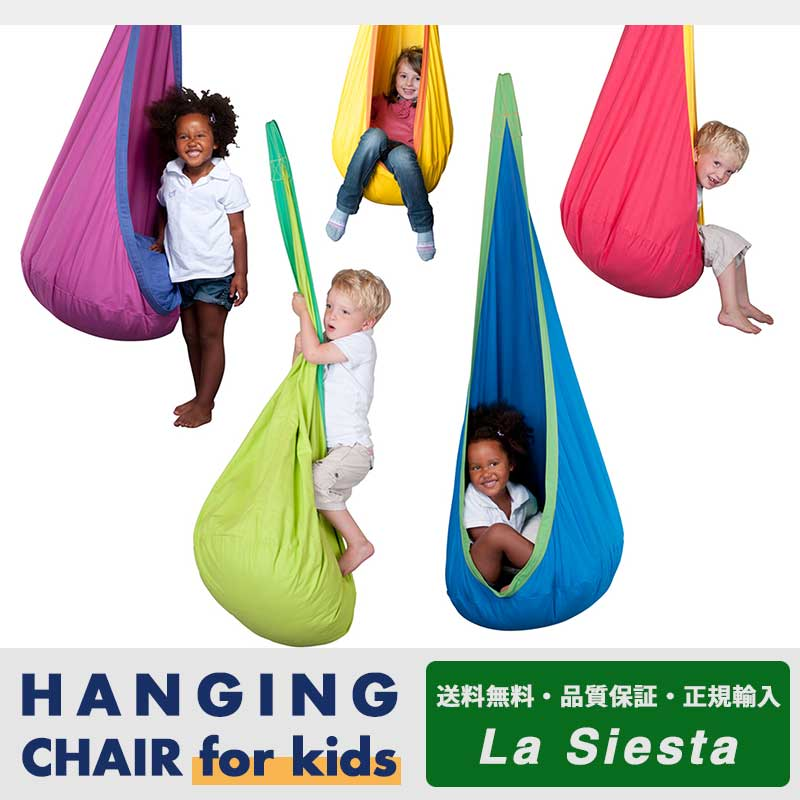 La Siesta(ラシエスタ) ハンギングチェア ハンモックチェア 子供用 キッズ チェアハンモック