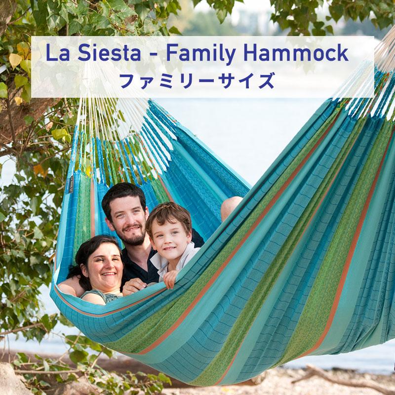 La Siesta(ラシエスタ) ハンモック<br>ファミリー 大人1~3人用