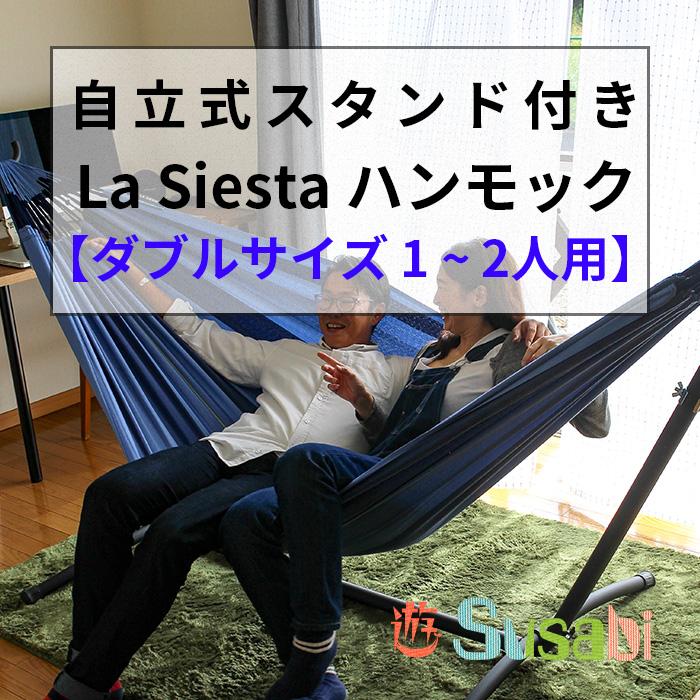Susabi (すさび)ハンモック ハンドメイド ブラジリアン ダブル 大人1~2人用