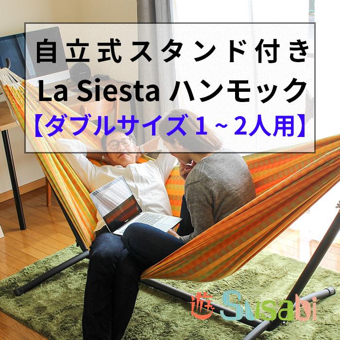 Susabi (すさび) ハンモック ブラジリアン スタンドセットダブル 大人1~2人用 + スタンドセット