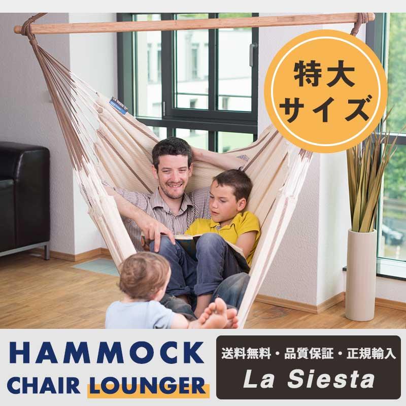 La Siesta (ラシエスタ) ハンモックチェアー ロウンガー LL :座面の幅 約130cm