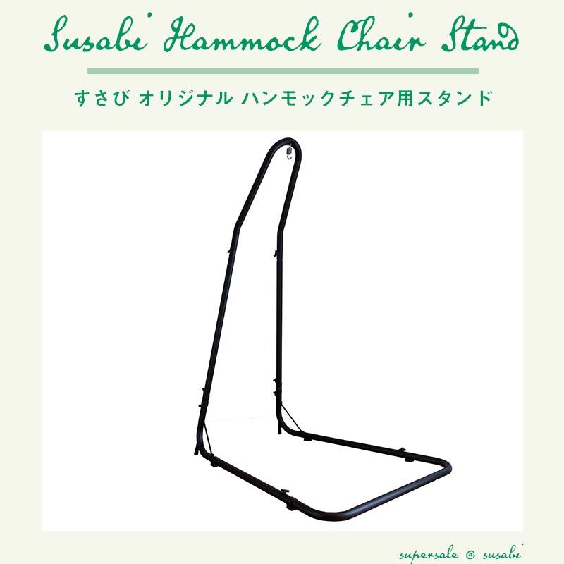 Susabi(すさび) ハンモックチェア スタンド 耐荷重150kg