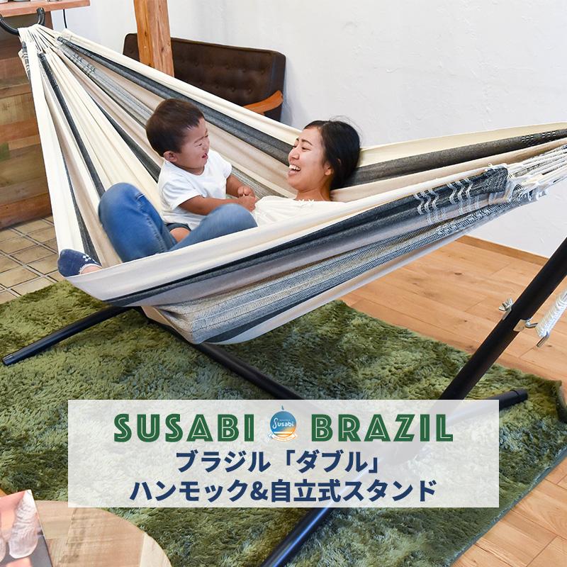 ハンモック ダブル 自立式スタンドセット ブラジル Susabi (すさび) 布 コットン 大人1~2人用 屋外 室内 吊り ブラジリアン ハンモックスタンド 自立式 スタンド