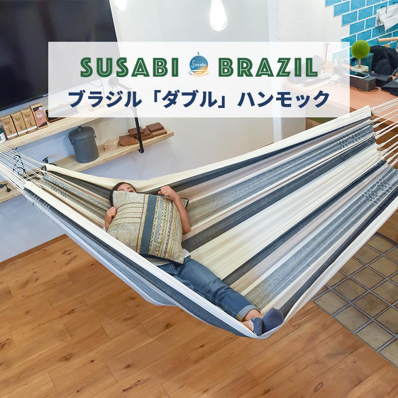 ハンモック ブラジリアン 大人1~2人用 Susabi (すさび)コットン 布 ダブルサイズ