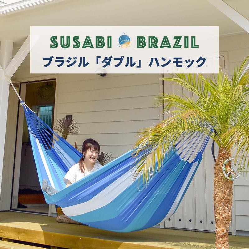 ハンモック ダブル ブラジル Susabi (すさび) 室内 吊り ブラジリアン すさびオリジナル(ロープ別売り) ブラジル製