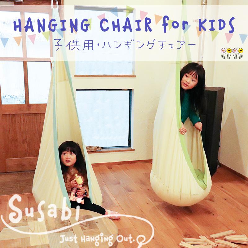 Susabi (すさび) ハンギングチェア 子供用