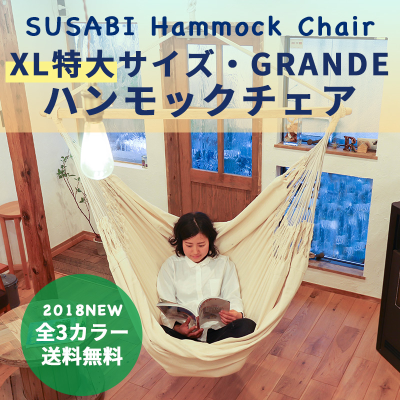 Susabi(すさび) ハンモックチェア 特大 グランデ 室内 ハンモック チェアー チェアハンモック コットン コロンビア製 レッド エクリュ ブルー ブラウン