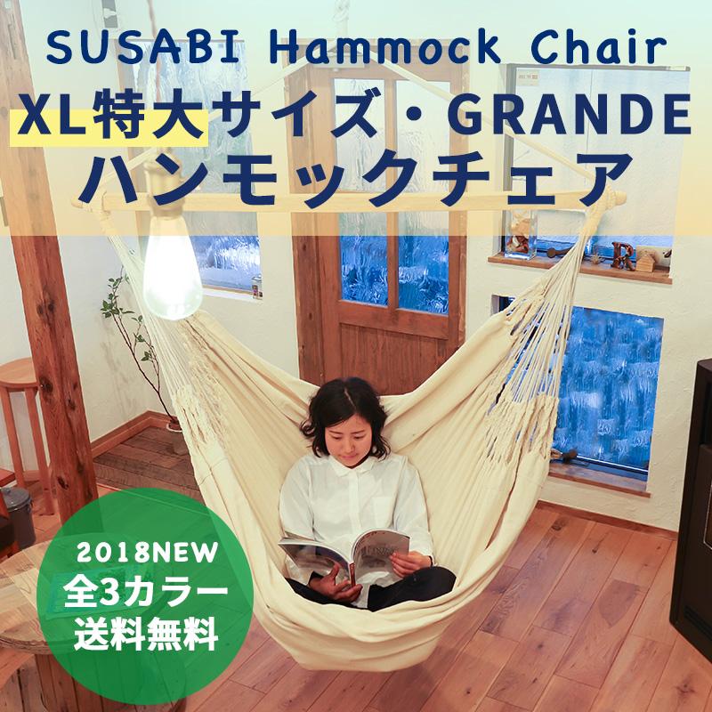 Susabi (すさび) ハンモックチェアー グランデ LL :座面の幅 約140cm