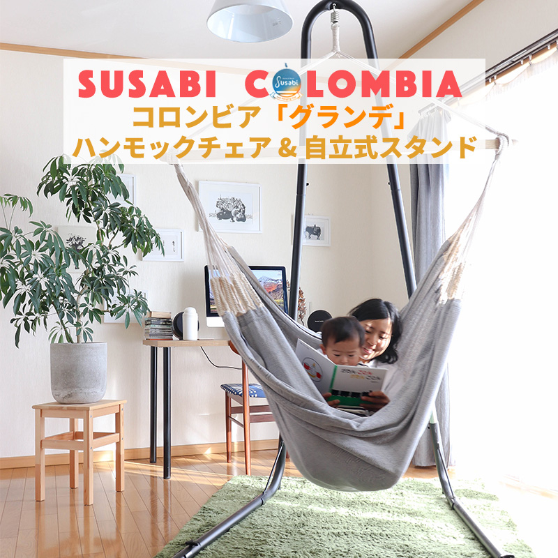 Susabi(すさび) ハンモックチェア 特大グランデ 自立式 スタンド セット