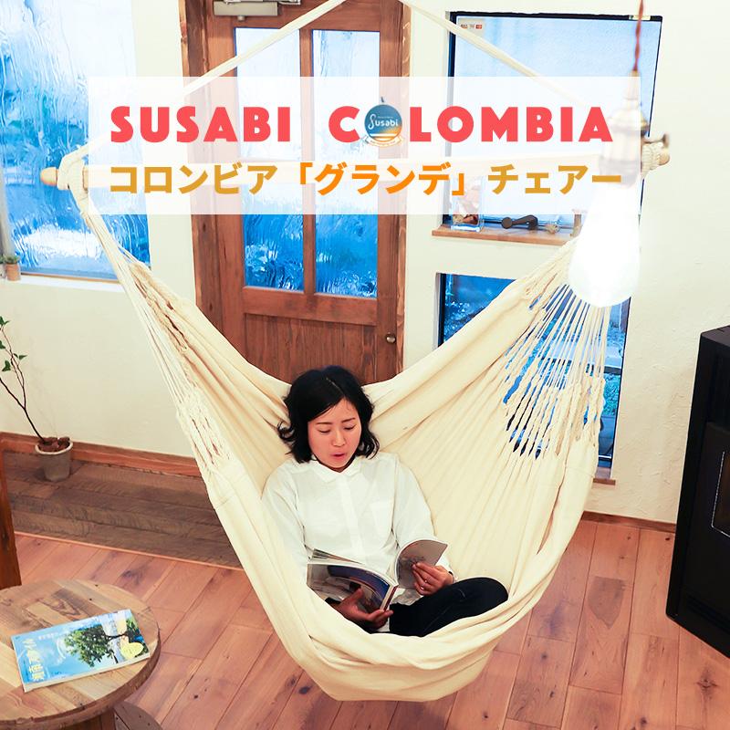 Susabi(すさび) ハンモックチェア 特大 グランデ コロンビア製