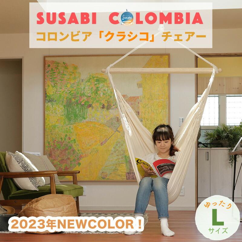 Susabiのチェアハンモック、ロープ・スタンド別売り 室内 吊り すさびオリジナル ハンモックチェア ハンモックチェア ハンモック チェアー クラシコ Susabi (すさび) 広々Lサイズ 室内 吊り すさびオリジナル チェアハンモック ハンモック ハンギング ハンモックチェアー