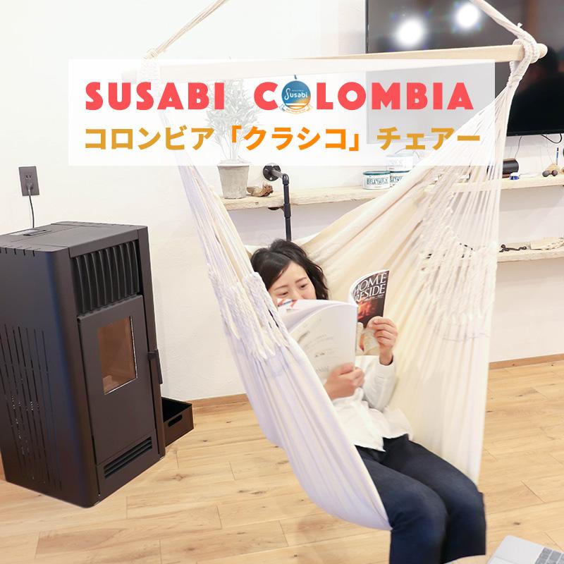 ハンモックチェア クラシコ Susabi (すさび) 室内 吊り