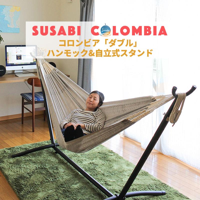ハンモック ダブル 自立式スタンドセット コロンビア Susabi (すさび) 室内 吊り
