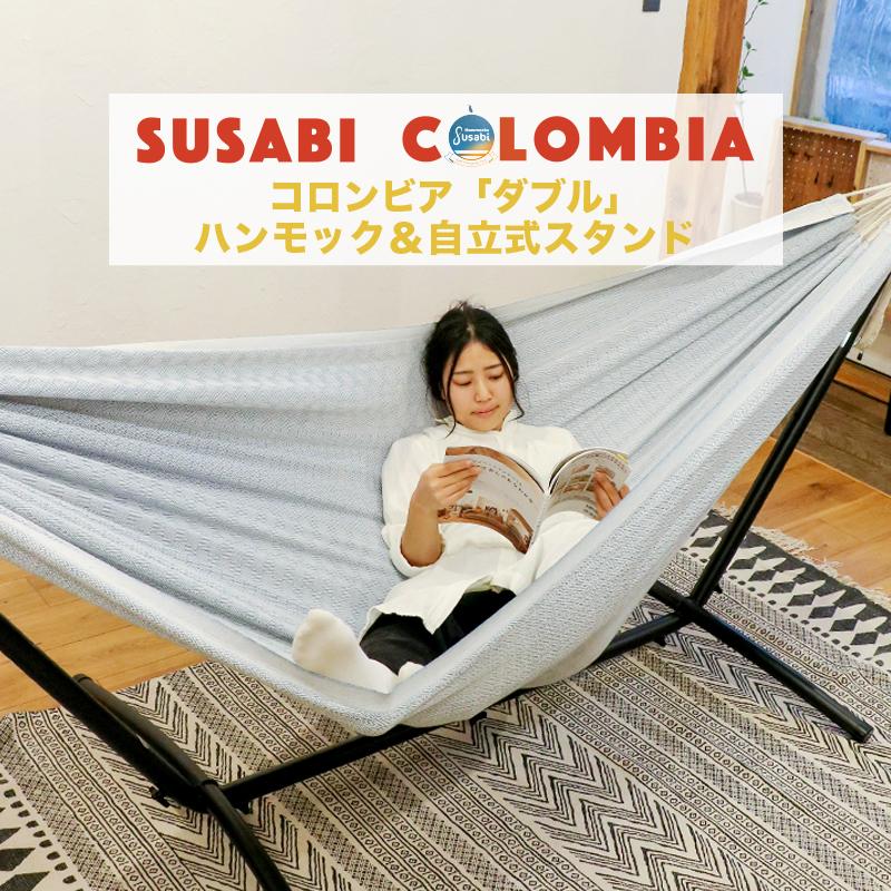 Susabi (すさび)ハンモック ハンドメイド コロンビア製 ダブル 大人1~2人用