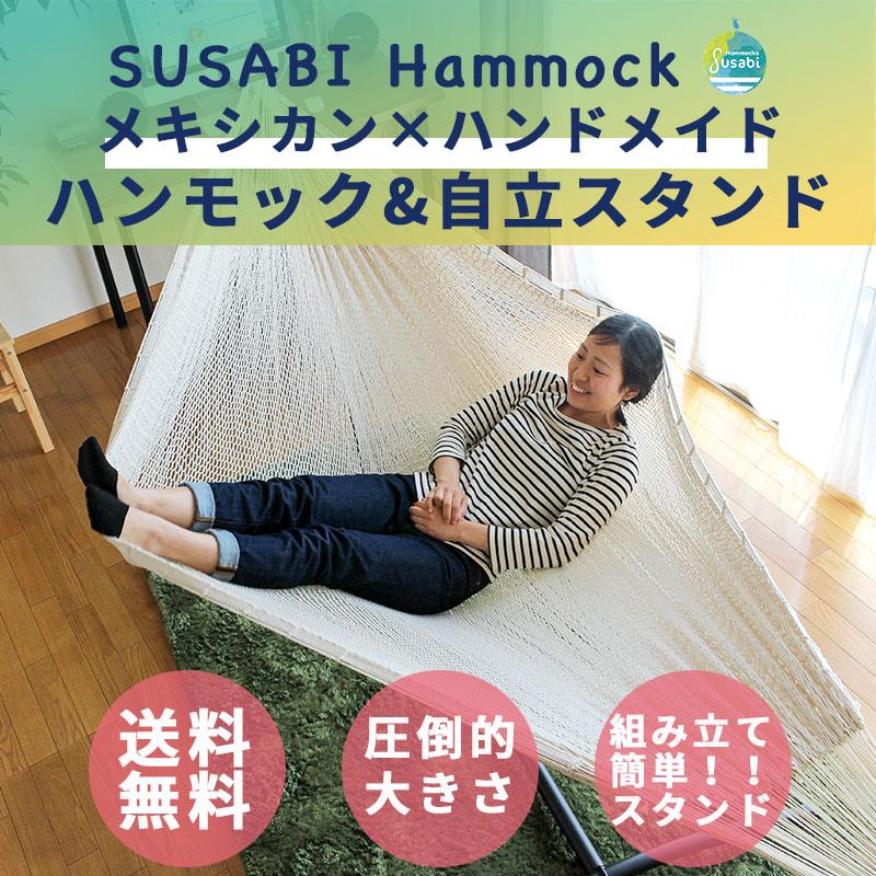 Susabi (すさび)ハンモック ネット ハンモック メキシカン ダブル 大人1~2人用