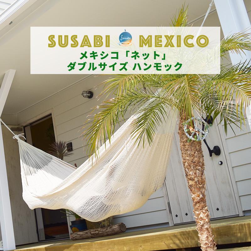 ハンモック ダブル メキシコ Susabi (すさび) ネット 網 コットン 大人1~2人用 屋外 室内 吊り メキシカン メキシコ製