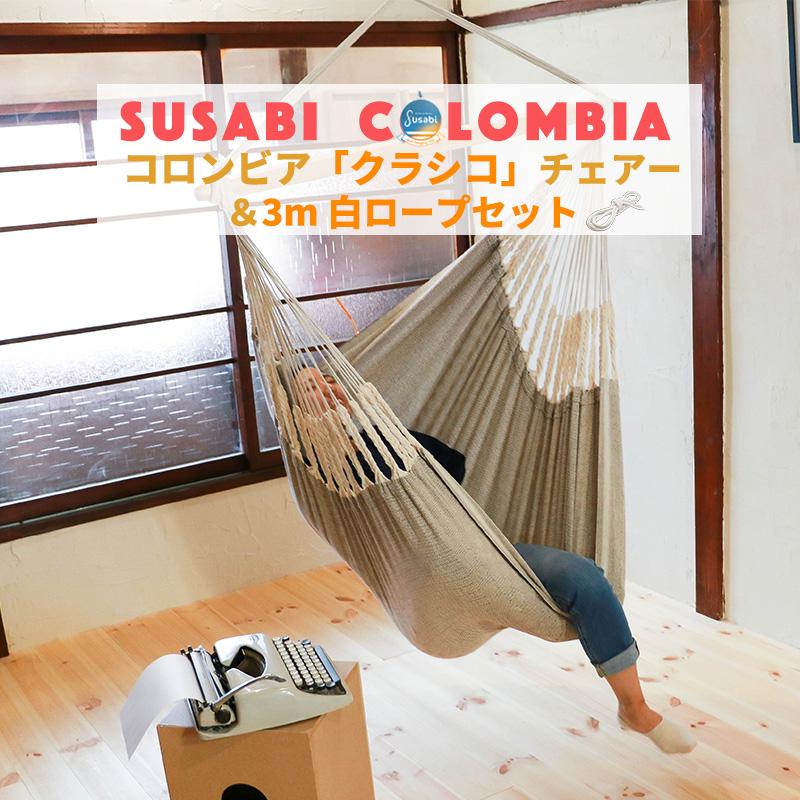 ハンモックチェア クラシコ 室内 + 設置用ホワイト3mロープ
