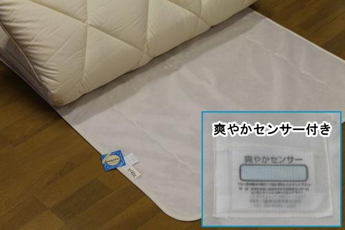 日本製 国産 乾燥 除湿 除湿シート 湿気 安値 梅雨 梅雨対策 湿気対策 フトン センサー付き 布団乾燥 スザキーズ除湿シート 洗って何度も使える 布団 ふとん 乾かせて 衛生管理 信用 蒲団 布団のカビ対策