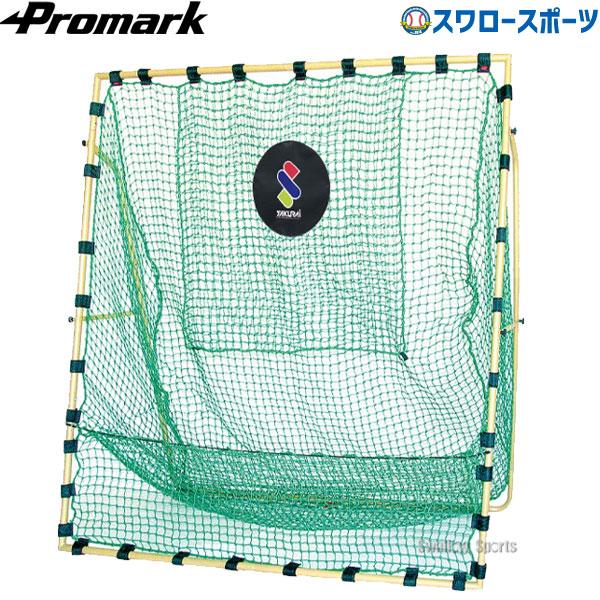 プロマーク バッティングトレーナー・ネット硬式 HTN-750 設備・備品 防球ネット Promark 野球部 高校野球 硬式野球 部活 野球用品 スワロースポーツ