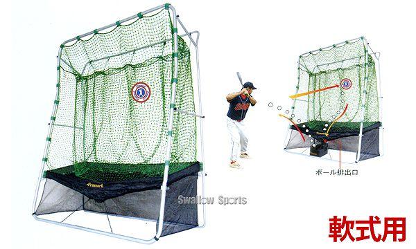 プロマーク バッティングトレーナー HT-89用 ネット連続 軟式 HTN-85 設備・備品 防球ネット Promark 野球部 秋季大会 野球用品 スワロースポーツ
