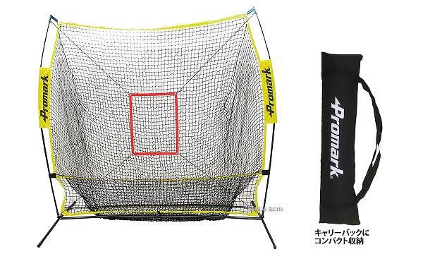 プロマーク 軟式用 バッティングトレーナー・ネット HT-78 設備・備品 防球ネット Promark 野球部 野球用品 スワロースポーツ