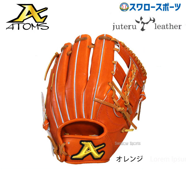【あす楽対応】 送料無料 ATOMS アトムズ 硬式グローブ 内野手用 グローブ グラブ ジュテルレザー domesticline AKG-5 野球部 高校野球 硬式野球 野球用品 スワロースポーツ