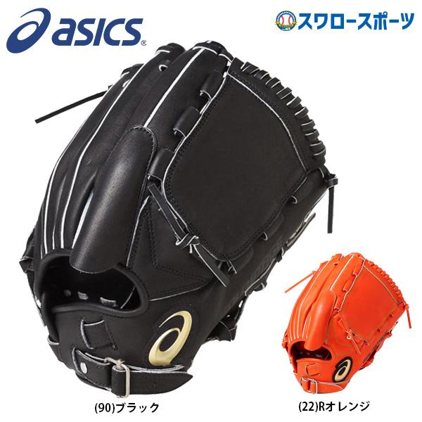 【あす楽対応】 送料無料 アシックス ベースボール ASICS 硬式グローブ グラブ 投手用 ゴールドステージ スピードアクセル TypeF BGH8TP 硬式用 野球部 高校野球 硬式野球 大人 野球用品 スワロースポーツ
