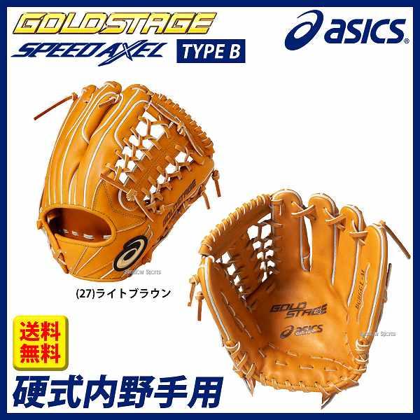 【あす楽対応】 送料無料 アシックス ベースボール ASICS 硬式グローブ グラブ ゴールドステージ SPEED AXEL スピードアクセル 内野手用 BGHGGL グローブ 硬式用 甲子園 合宿 野球部 野球用品 スワロースポーツ