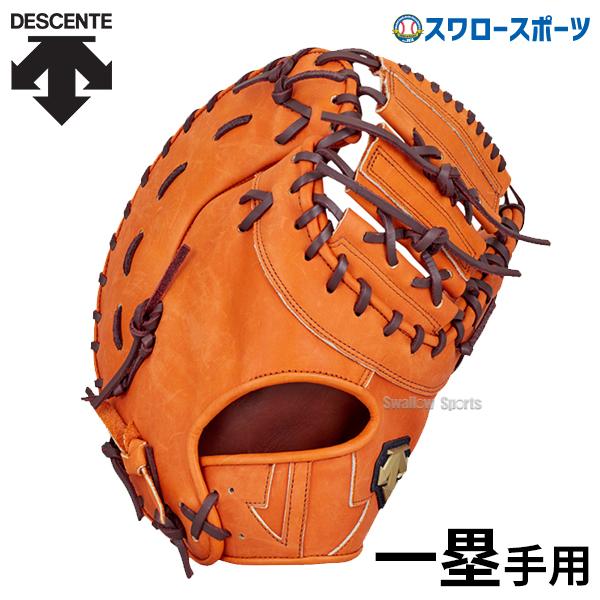 デサント 野球 軟式 グラブ 一塁手用 ファーストミット DBBLJG53 軟式用 グローブ 野球部 M号 M球 軟式野球 大人 野球用品 スワロースポーツ