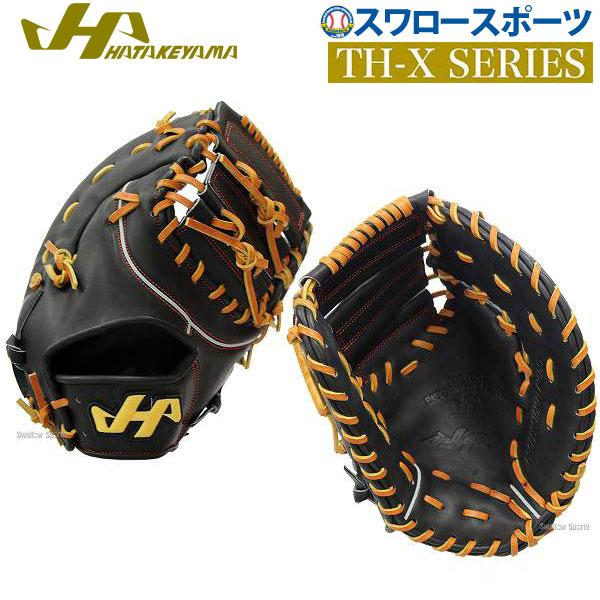 【あす楽対応】 送料無料 ハタケヤマ 軟式 ファーストミット TH-Xシリーズ 一塁手用 TH-831X 野球部 野球用品 スワロースポーツ