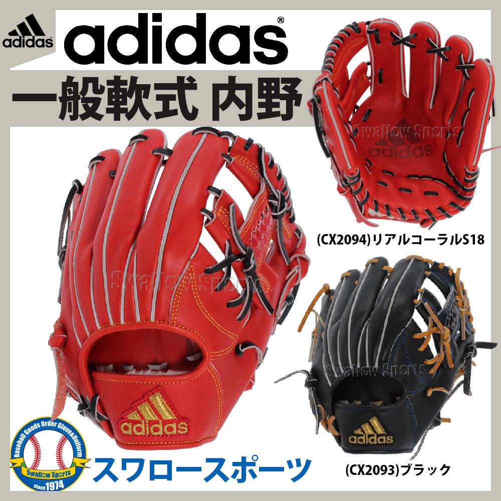 40%OFF 右投げ 【送料無料】 アディダス ブラック Adidas 一般軟式内野手用 ADIDAS BB DMT69 2017年モデル (BS1081)