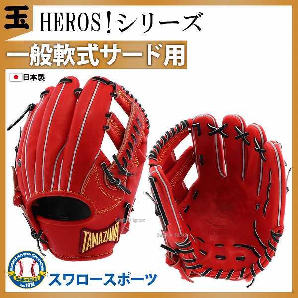 玉澤 タマザワ 野球 軟式 グローブ グラブ HEROS シリーズ サード用 TG-OR815 軟式用 M号 M球 秋季大会 野球用品 スワロースポーツ
